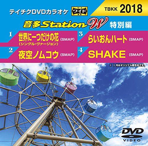 テイチクDVDカラオケ 音多Station W 特別編 18