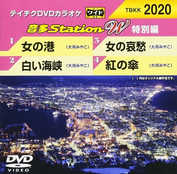 テイチクDVDカラオケ 音多Station W 特別編 20
