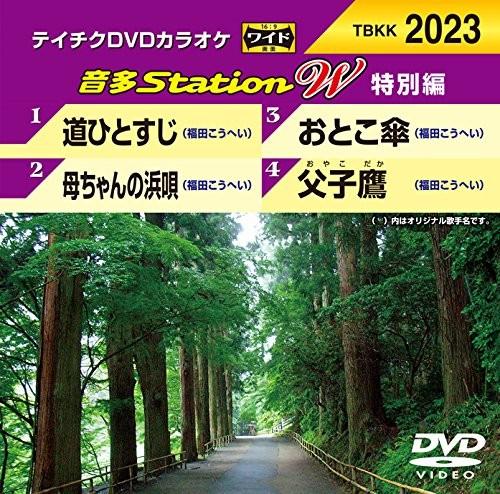 テイチクDVDカラオケ 音多Station W 特別編 23