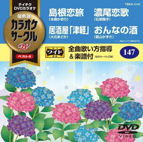 テイチクDVDカラオケ カラオケサークル W ベスト4 5147