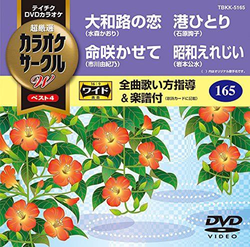 テイチクDVDカラオケ カラオケサークル W ベスト4 5165