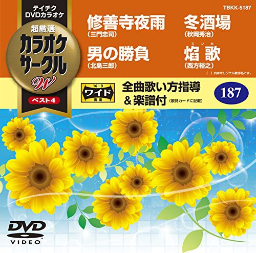 テイチクDVDカラオケ カラオケサークル W ベスト4 5187