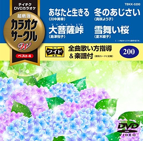 テイチクDVDカラオケ カラオケサークル W ベスト4 5200