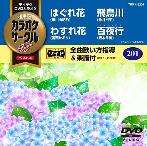 テイチクDVDカラオケ カラオケサークル W ベスト4 5201