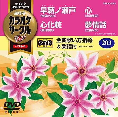 テイチクDVDカラオケ カラオケサークル W ベスト4 5203
