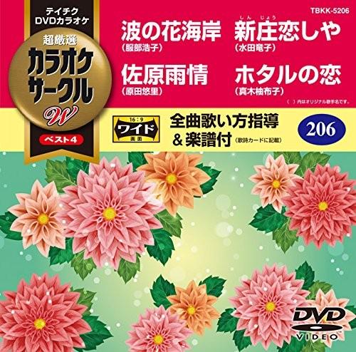 テイチクDVDカラオケ カラオケサークル W ベスト4 5206
