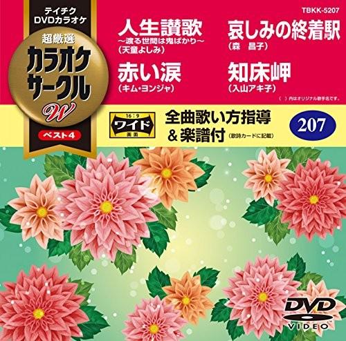 テイチクDVDカラオケ カラオケサークル W ベスト4 5207