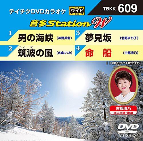 テイチクDVDカラオケ 音多Station W 609