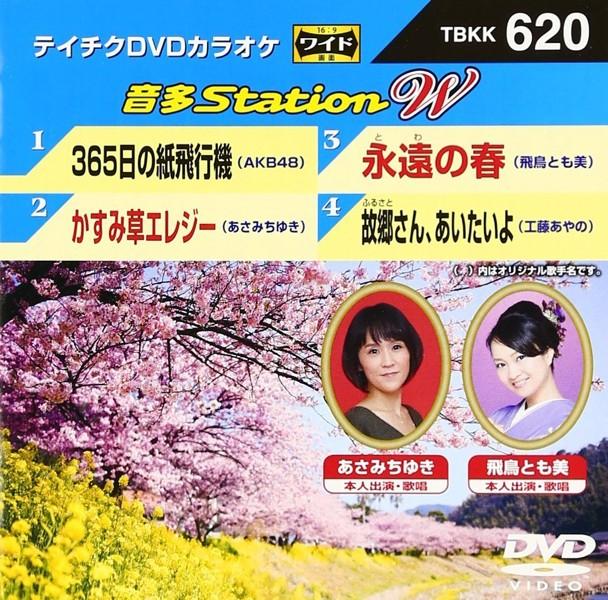テイチクDVDカラオケ 音多Station W 620