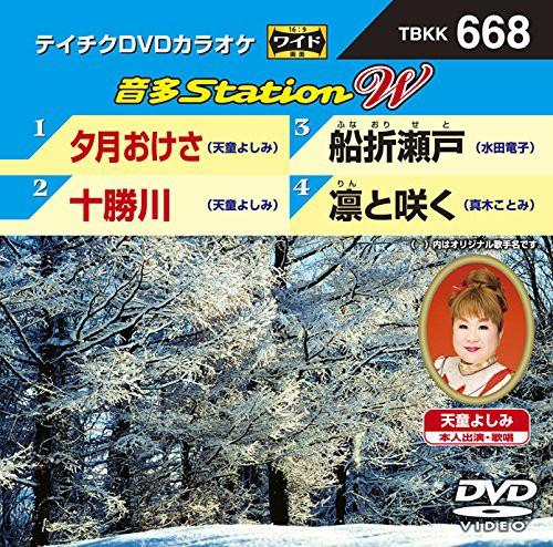 テイチクDVDカラオケ 音多Station W 668