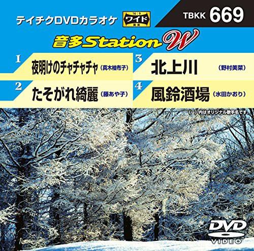 テイチクDVDカラオケ 音多Station W 669