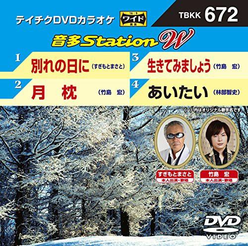 テイチクDVDカラオケ 音多Station W 672