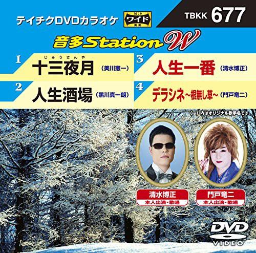 テイチクDVDカラオケ 音多Station W 677