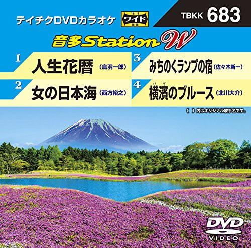 テイチクDVDカラオケ 音多Station W 683