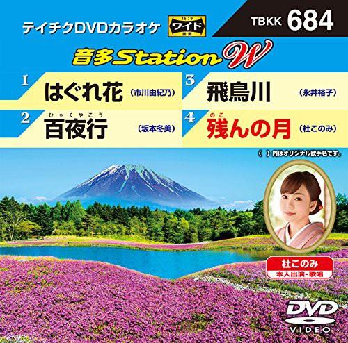 テイチクDVDカラオケ 音多Station W 684