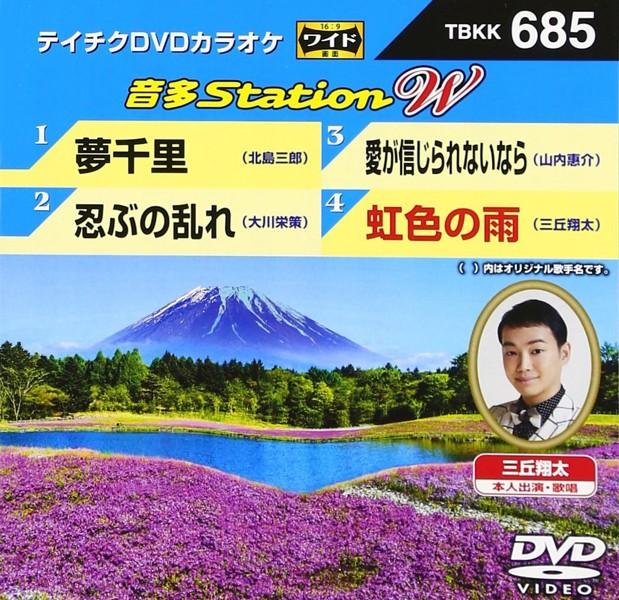 テイチクDVDカラオケ 音多Station W 685
