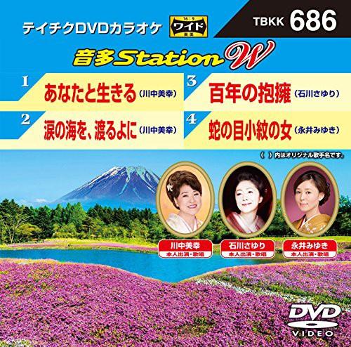テイチクDVDカラオケ 音多Station W 686