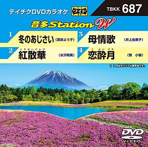 テイチクDVDカラオケ 音多Station W 687