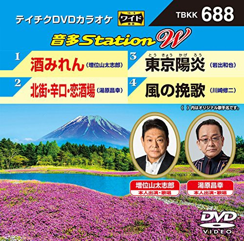 テイチクDVDカラオケ 音多Station W 688