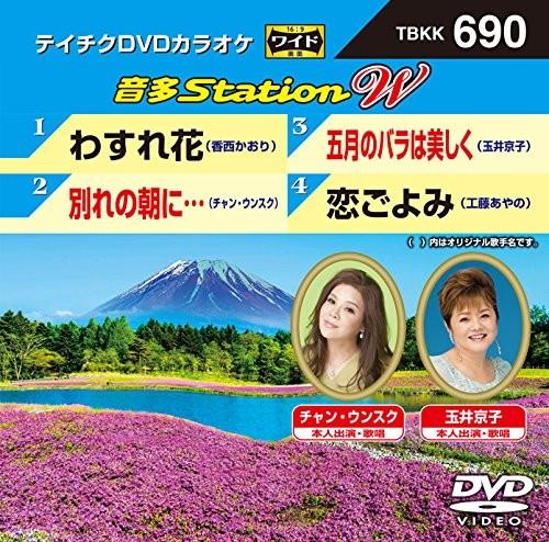 テイチクDVDカラオケ 音多Station W 690