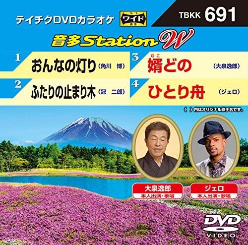 テイチクDVDカラオケ 音多Station W 691