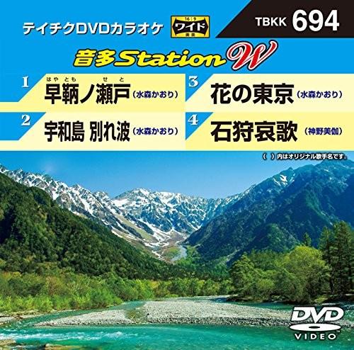 テイチクDVDカラオケ 音多Station W 694