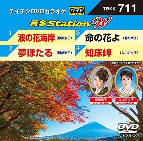 テイチクDVDカラオケ 音多Station W 711