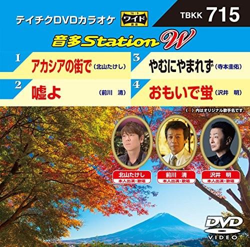 テイチクDVDカラオケ 音多Station W 715