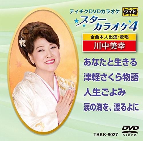 テイチクDVDカラオケ スターカラオケ4 川中美幸(4)