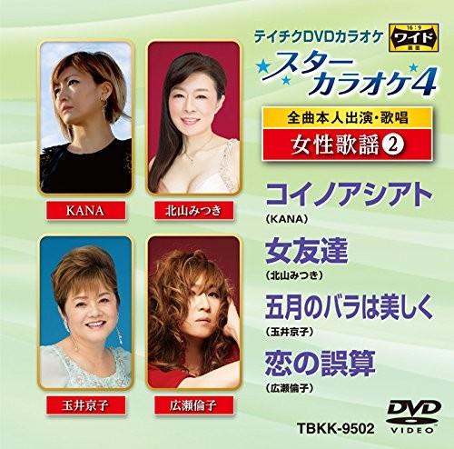 テイチクDVDカラオケ スターカラオケ4 女性歌謡(2)