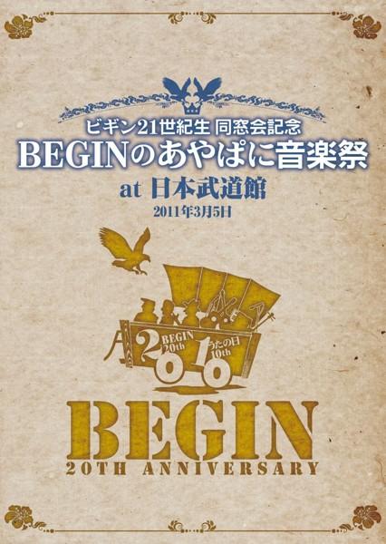 BEGIN21世紀同窓会記念 BEGINのあやぱに音楽祭 at 武道館 25周年記念盤/BEGIN