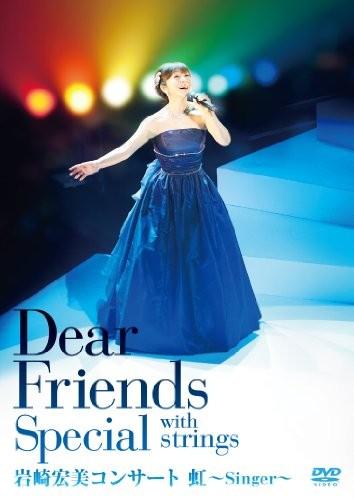 Dear Friends Special with Strings 岩崎宏美コンサート 虹〜Singer〜/岩崎宏美