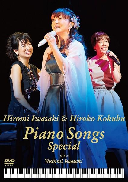 岩崎宏美 with 国府弘子 Piano Songs Special/岩崎宏美、国府弘子(スペシャルゲスト 岩崎良美)