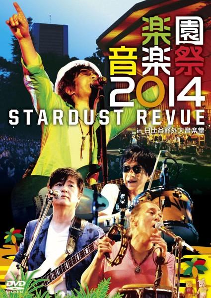 楽園音楽祭 2014 STARDUST REVUE in 日比谷野外大音楽堂/スターダスト・レビュー