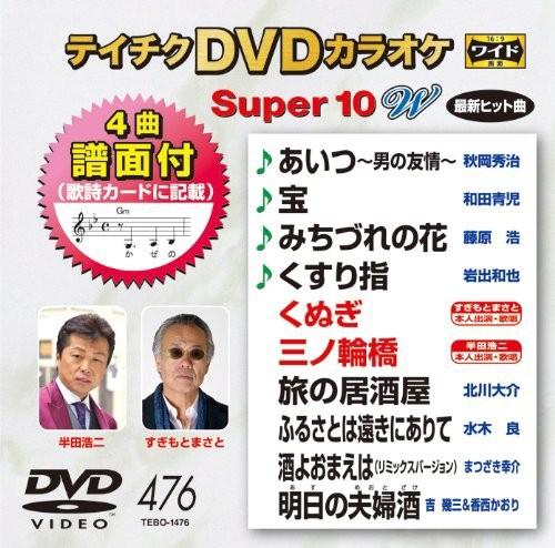 テイチクDVDカラオケ スーパー10 W 476