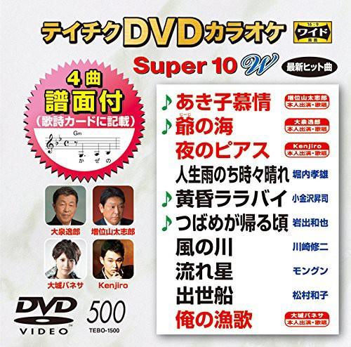 テイチクDVDカラオケ スーパー10 W 500