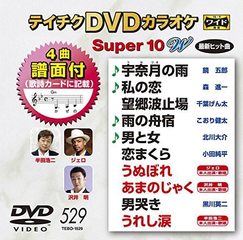 テイチクDVDカラオケ スーパー10 W 529