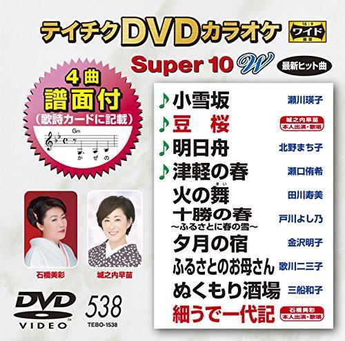 テイチクDVDカラオケ スーパー10 W 538