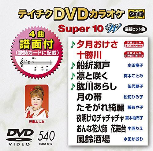 テイチクDVDカラオケ スーパー10 W 540