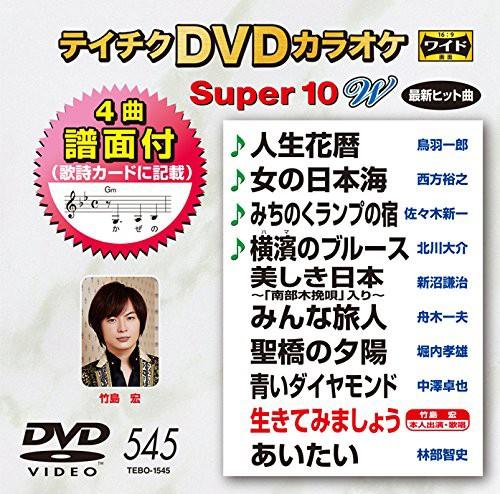 テイチクDVDカラオケ スーパー10 W 545