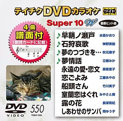 テイチクDVDカラオケ スーパー10 W 550