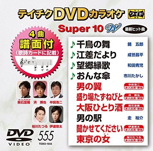 テイチクDVDカラオケ スーパー10 W 555