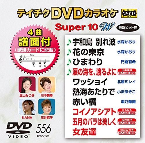 テイチクDVDカラオケ スーパー10 W 556