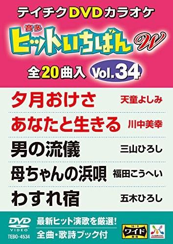 テイチクDVDカラオケ ヒットいちばん W 20曲入り 34