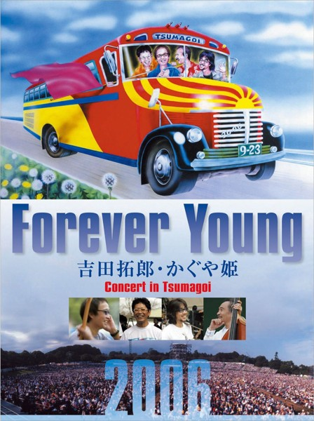 Forever Young 吉田拓郎・かぐや姫 Concert in つま恋2006/吉田拓郎 かぐや姫 (ブルーレイディスク)