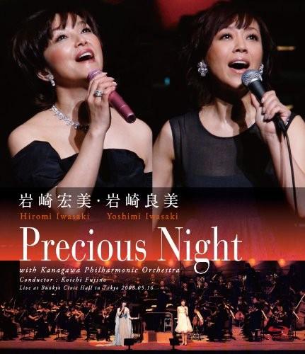 岩崎宏美・岩崎良美 Precious Night/岩崎宏美、岩崎良美 (ブルーレイディスク)