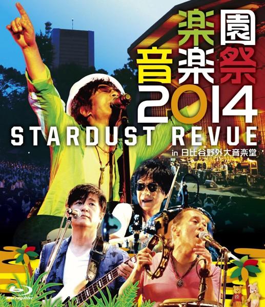 楽園音楽祭 2014 STARDUST REVUE in 日比谷野外大音楽堂/スターダスト・レビュー (ブルーレイディスク)