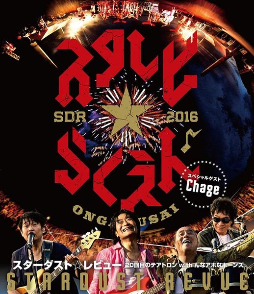 STARDUST REVUE 20回目のテアトロン with んなアホなホーンズ/STARDUST REVUE (ブルーレイディスク)
