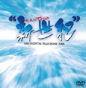 PLAYZONE2001'新世紀'EMOTION/少年隊