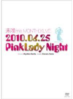 未唯mie MONTHLY LIVE PINK LADY NIGHT